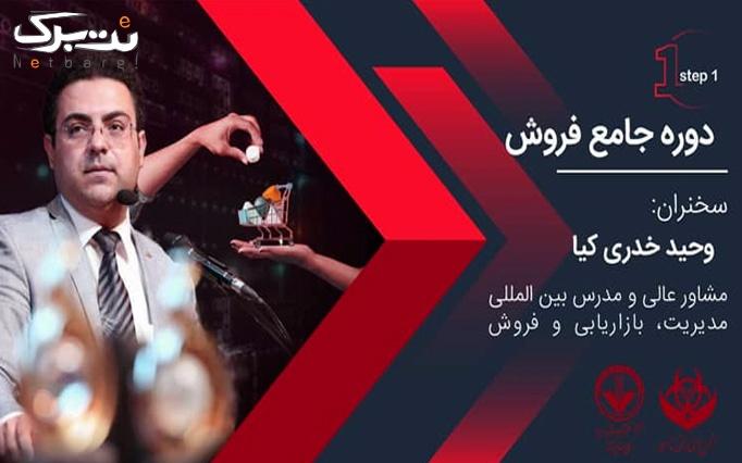 دوره جامع فروش در انجمن ایمنی زیستی ایران