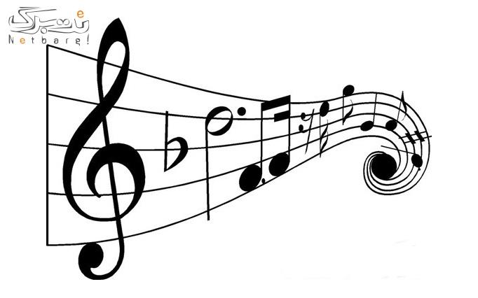 آموزش تئوری موسیقی درخانه فرهنگ سیحون
