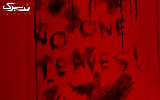 قتلگاه مخروبه در اتاق فرار استار اسکیپ