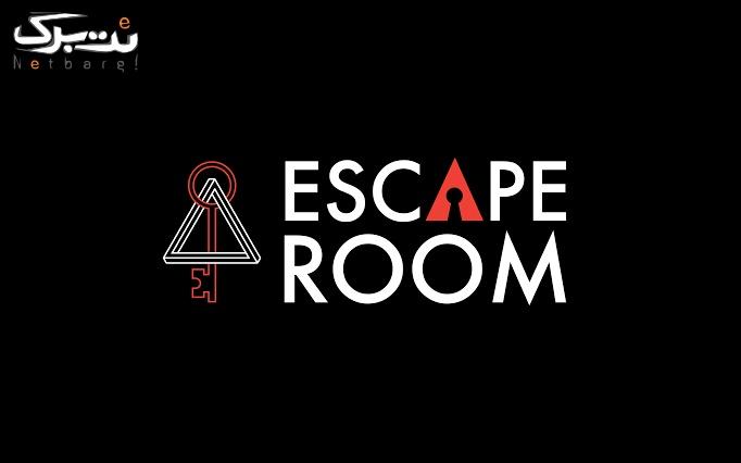 قتلگاه مخروبه در اتاق فرار رویال اسکیپ