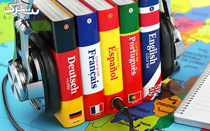 آموزش زبان انگلیسی در کانون زبان خیام