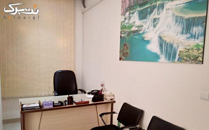 میکرودرم پوست در مرکز تخصصی زیبایی کیاسا