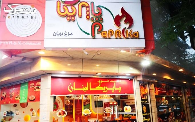 فست فود پاپریکا لبنان با منوی پیتزا خوشمزه