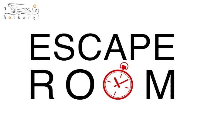 بازی گردانه مرگ از مجموعه Escape horror