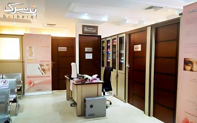 تزریق ژل و بوتاکس در مرکز تخصصی زیبایی کیاسا