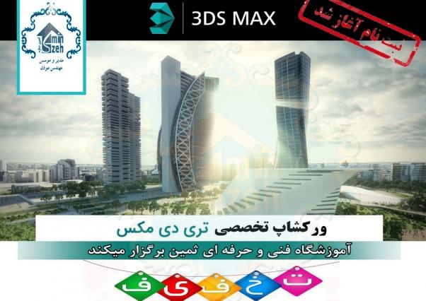 آموزش 3d-Max در آموزشگاه ثمین