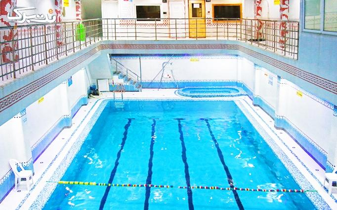 آب درمانی در درمانگاه ارتوپدی پزشکی ورزش الب