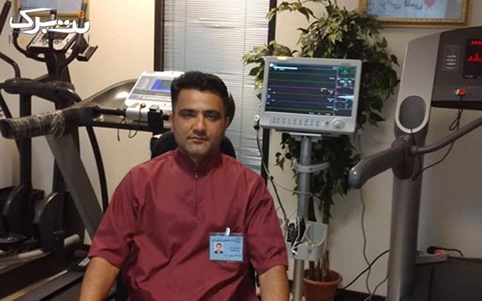 کنترل اشتها  در درمانگاه ارتوپدی پزشکی البرز