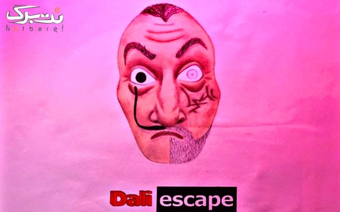 هیجان در اتاق فرار ترسناک دالی