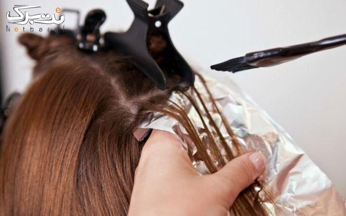 رنگ مو و مش فویلی در سالن زیبایی عاطفه