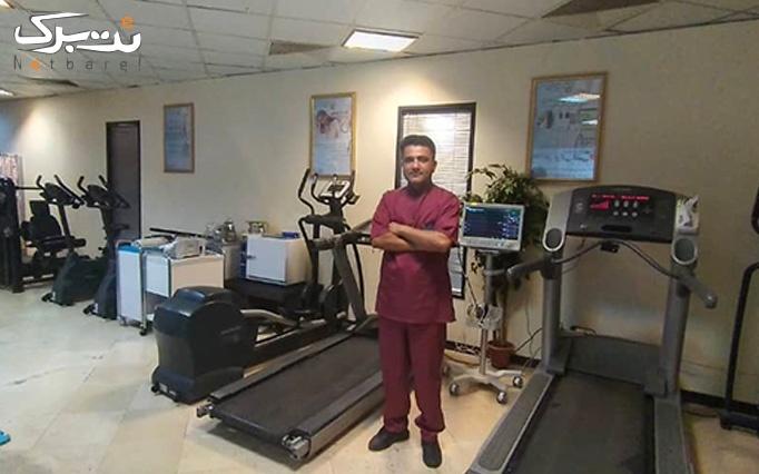 لیزر درمانی در درمانگاه ارتوپدی پزشکی ورزش البرز