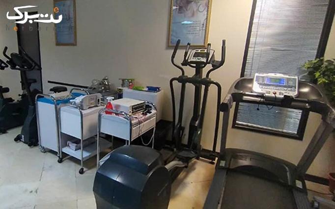 تعیین آستانه هوازی درمانگاه ارتوپدی پزشکی البرز