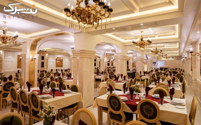 سینی 2 نفره در رستوران مجلل پاشا