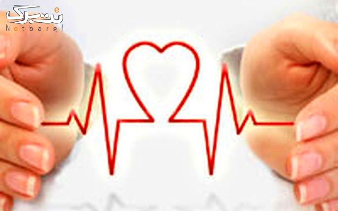چک آپ کامل قلب  کلینیک جراحی آلفا