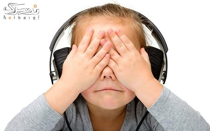 تست تخصصی و ارزیابی شنوایی در مطب دکتر طاهرخانی