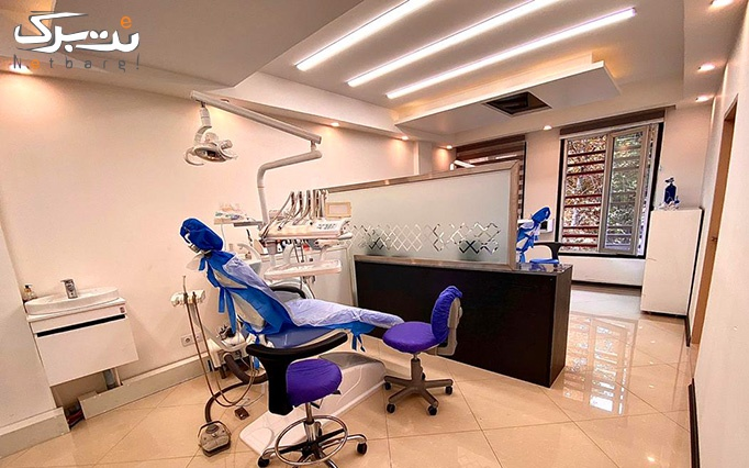 سفيد كردن دندان در مطب دندانپزشكي دکتر فلاحی