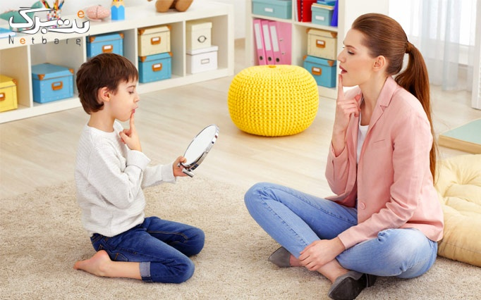 گفتار درمانی در منزل با هوم ویزیت