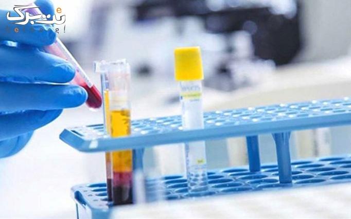 چک آپ تشخیص سرطان در منزل با پالسی نو