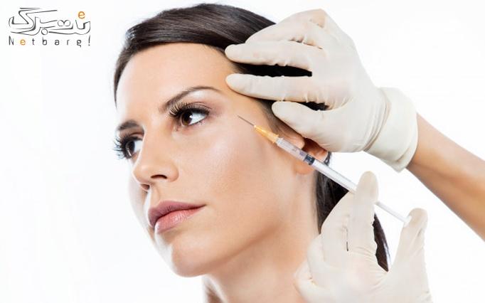 تزریق ژل در مطب دکتر جلال میرمحسنی