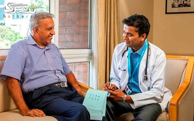 ویزیت پزشک عمومی در منزل با مرکز خدمات بالینی سها