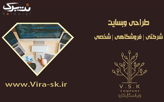 طراحی سایت فروشگاهی پیشرفته در شرکت ویرا سگال کارو