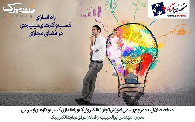 راه اندازی کسب و کارهای اینترنتی در متخصصان آینده