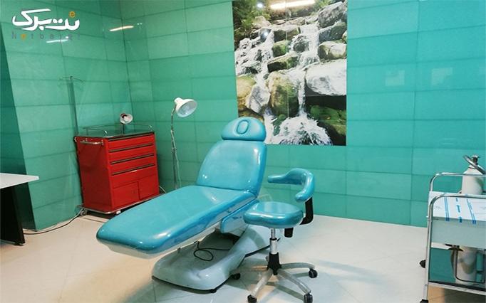 تزریق ژل و بوتاکس در کلینیک زیبایی دیبا