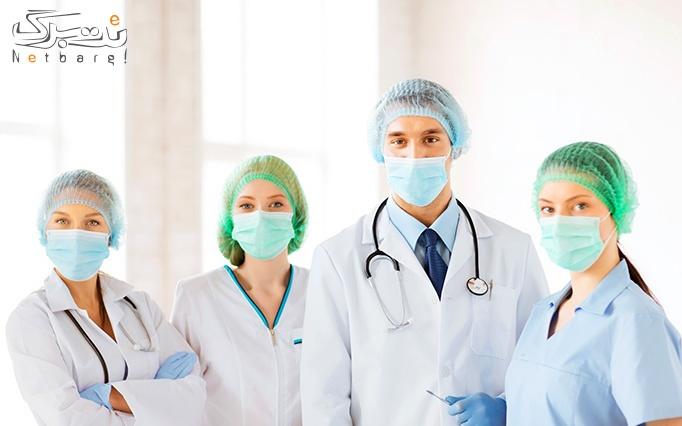 تست کرونا و ویزیت پزشک با مجموعه رسالت سلامت