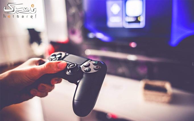 نیم ساعت بازی  PS4 و یا بردگیم در کافه بازی گلامور