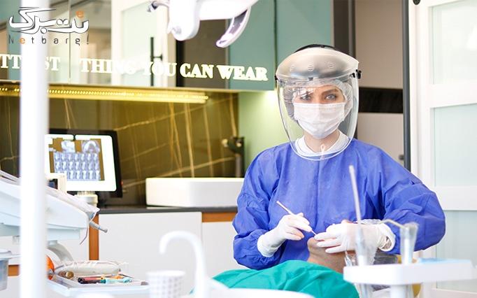 خدمات دندانپزشکی در مطب دکتر هانیه حقیقی