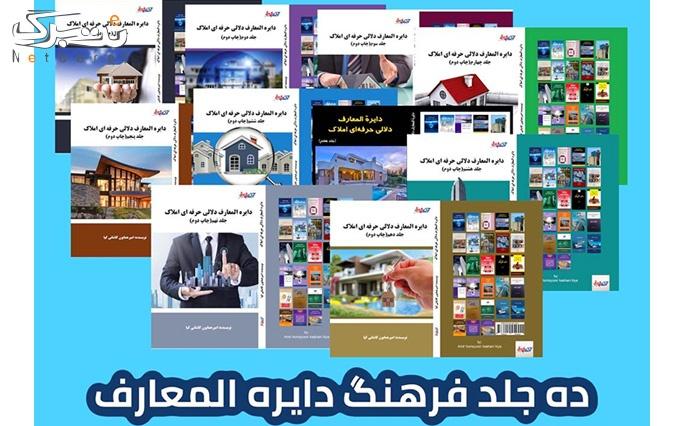 پکیج 10 جلدی معاملات املاک به همراه 6 دی وی دی