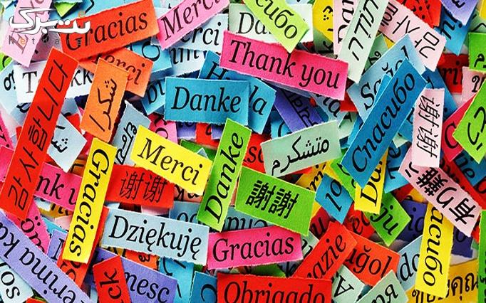 آموزش آنلاین زبان انگلیسی در آموزگاه زبان میلاد