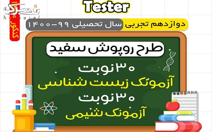 آزمون آنلاین دروس سال دوازدهم از آزمون آنلاین تستر