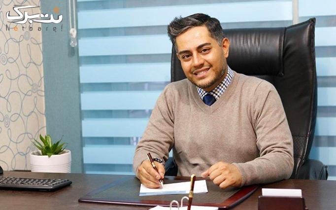 تزریق ژل، بوتاکس و چربی دکتر محمد شفیعی