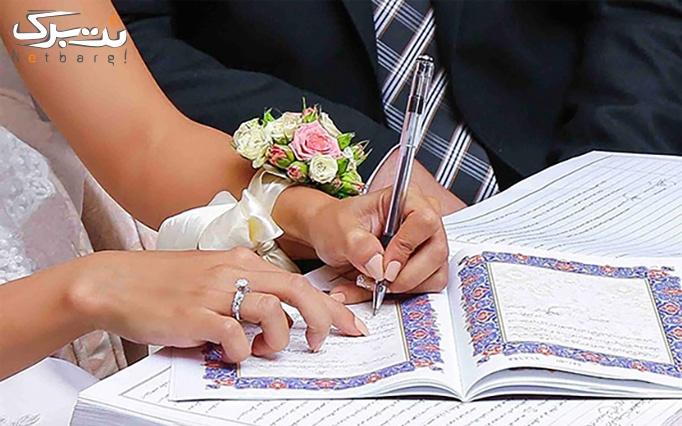 پکیج عروسی در آتلیه ستارگان
