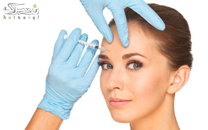 تزریق فیلر، ژل و بوتاکس در کلینیک پوست و مو حنا