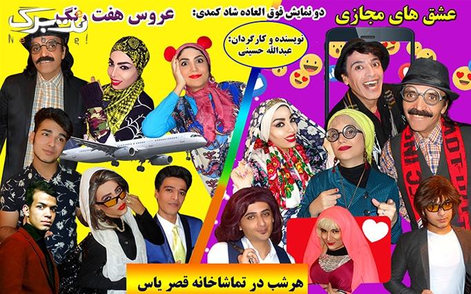 نمایش کمدی و خانوادگی عروس هفت رنگ