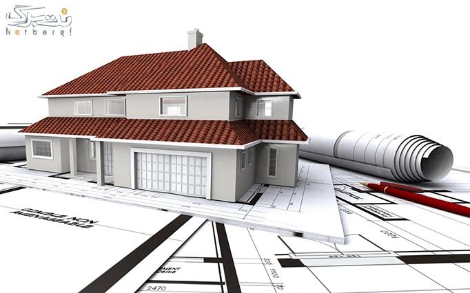 آموزش AUTOCAD یا 3DMAX در رهرو