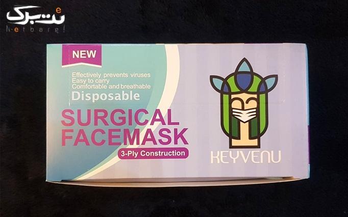 ماسک سه لايه جراحی كيونو از شركت فيروزه درخشان
