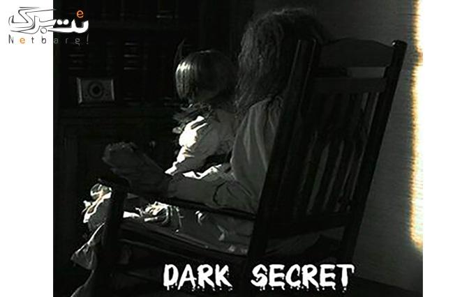 اتاق فرار راز تاریک