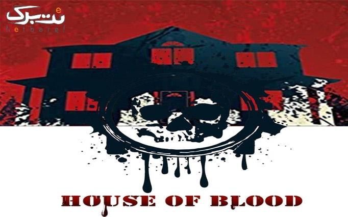 بازی ترسناک کلبه خون از مجموعه بارون گروپ
