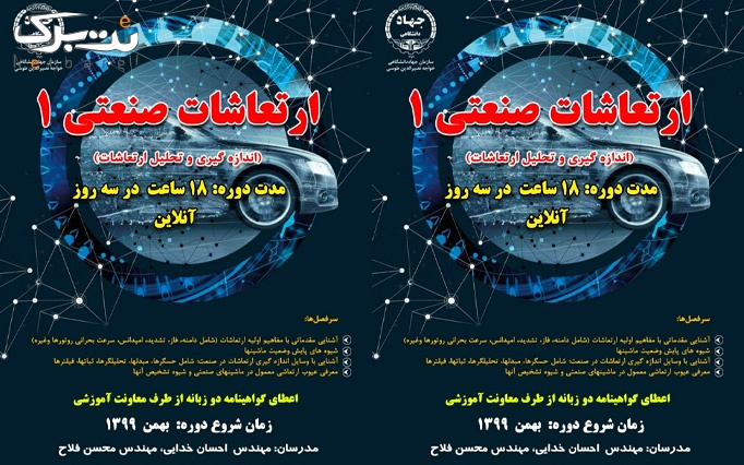 دوره ارتعاشات صنعتی موسسه جهاد دانشگاهی خواجه نصیر