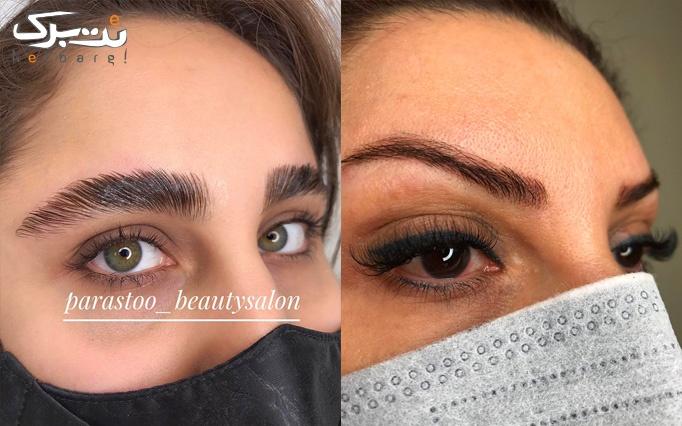 خدمات زیبایی صورت و ابرو در سالن زیبایی پرستو