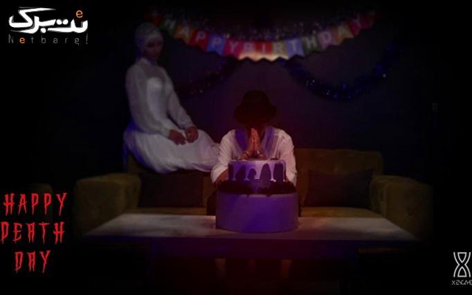 اتاق فرار روز مرگت مبارک از مجموعه ایکس اسکیپ