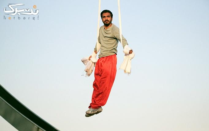 دریاچه شهدای خلیج فارس(شرق) با تفریحات هیجان انگیز