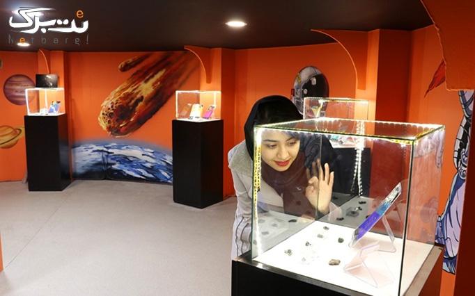 رصد خانه و موزه واقعی شهاب سنگ