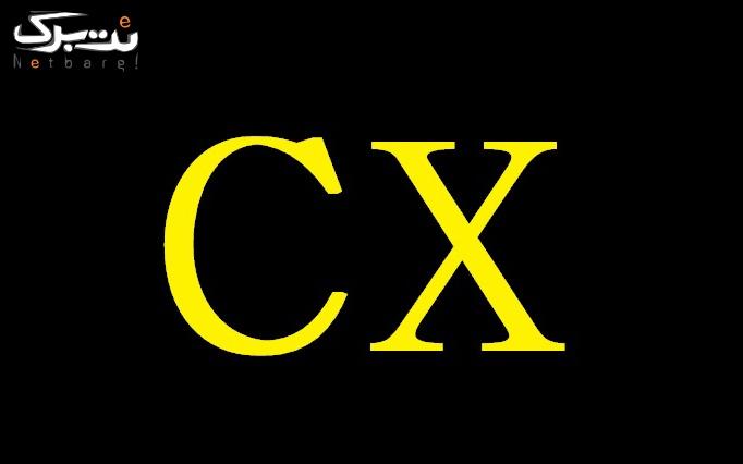 4 جلسه cx در مجموعه شهید رضایی ویژه بانوان