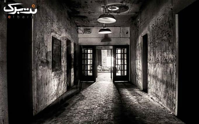 بازی از تاریکی نترس در اتاق فرار آخرین فرار