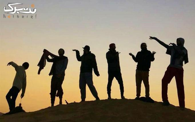 تور 3.5 روزه vip کویر مصر با گروه تورهای نوین