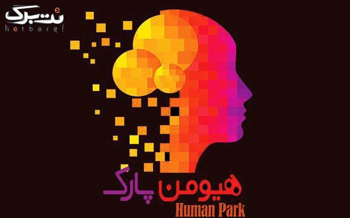 هیومن پارک تهران ویژه روزهای شنبه تا چهارشنبه